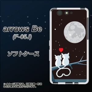 arrows Be F-05J TPU ソフトケース / やわらかカバー【376 恋するしっぽ 素材ホワイト】(アローズ ビー F-05J/F05J用)