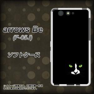 arrows Be F-05J TPU ソフトケース / やわらかカバー【398 黒ネコ 素材ホワイト】(アローズ ビー F-05J/F05J用)