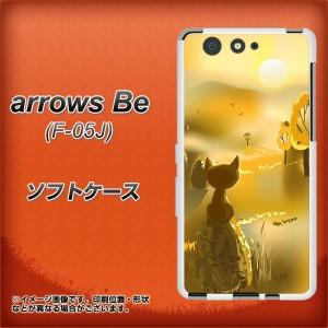 arrows Be F-05J TPU ソフトケース / やわらかカバー【400 たそがれの猫 素材ホワイト】(アローズ ビー F-05J/F05J用)
