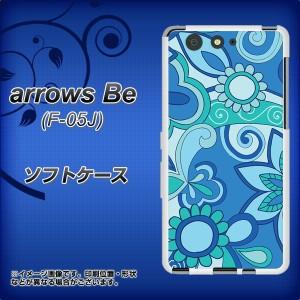 arrows Be F-05J TPU ソフトケース / やわらかカバー【409 ブルーミックス 素材ホワイト】(アローズ ビー F-05J/F05J用)
