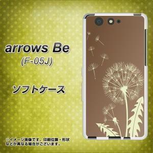 arrows Be F-05J TPU ソフトケース / やわらかカバー【412 たんぽぽ 素材ホワイト】(アローズ ビー F-05J/F05J用)
