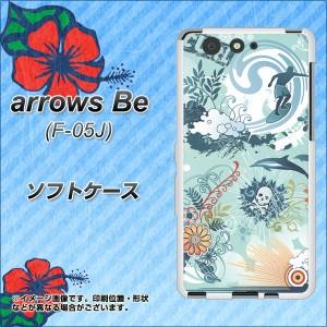 arrows Be F-05J TPU ソフトケース / やわらかカバー【431 ハワイ 素材ホワイト】(アローズ ビー F-05J/F05J用)