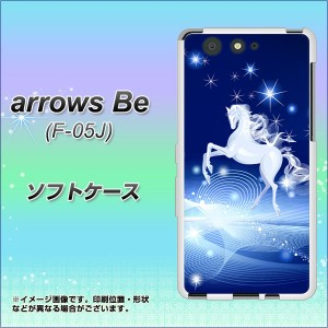 arrows Be F-05J TPU ソフトケース / やわらかカバー【436 ペガサス 素材ホワイト】(アローズ ビー F-05J/F05J用)