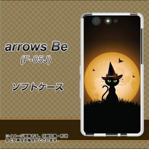 arrows Be F-05J TPU ソフトケース / やわらかカバー【440 猫の魔法使い 素材ホワイト】(アローズ ビー F-05J/F05J用)