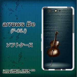 arrows Be F-05J TPU ソフトケース / やわらかカバー【441 楽譜 素材ホワイト】(アローズ ビー F-05J/F05J用)