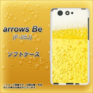 arrows Be F-05J TPU ソフトケース / やわらかカバー【450 生ビール 素材ホワイト】(アローズ ビー F-05J/F05J用)