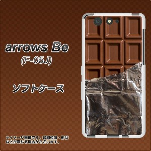 arrows Be F-05J TPU ソフトケース / やわらかカバー【451 板チョコ 素材ホワイト】(アローズ ビー F-05J/F05J用)