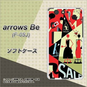 arrows Be F-05J TPU ソフトケース / やわらかカバー【459 sale 素材ホワイト】(アローズ ビー F-05J/F05J用)