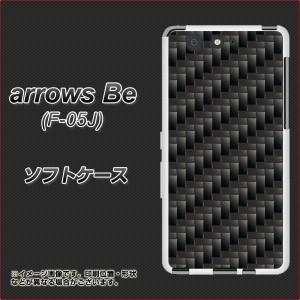 arrows Be F-05J TPU ソフトケース / やわらかカバー【461 カーボン 素材ホワイト】(アローズ ビー F-05J/F05J用)