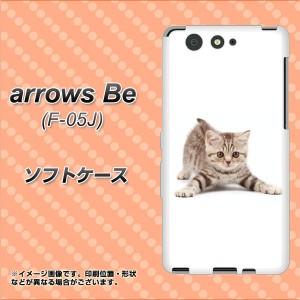 arrows Be F-05J TPU ソフトケース / やわらかカバー【462 かまえて 素材ホワイト】(アローズ ビー F-05J/F05J用)