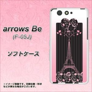 arrows Be F-05J TPU ソフトケース / やわらかカバー【469 ピンクのエッフェル塔 素材ホワイト】(アローズ ビー F-05J/F05J用)