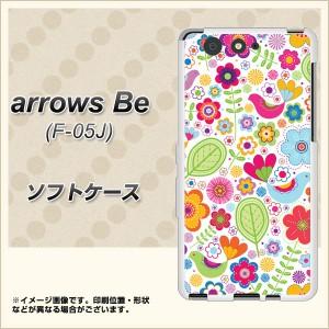 arrows Be F-05J TPU ソフトケース / やわらかカバー【477 幸せな絵 素材ホワイト】(アローズ ビー F-05J/F05J用)