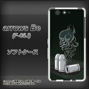 arrows Be F-05J TPU ソフトケース / やわらかカバー【481 弾丸 素材ホワイト】(アローズ ビー F-05J/F05J用)