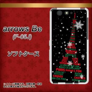 arrows Be F-05J TPU ソフトケース / やわらかカバー【525 エッフェル塔bk-cr 素材ホワイト】(アローズ ビー F-05J/F05J用)