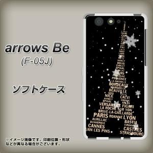 arrows Be F-05J TPU ソフトケース / やわらかカバー【526 エッフェル塔bk-gd 素材ホワイト】(アローズ ビー F-05J/F05J用)