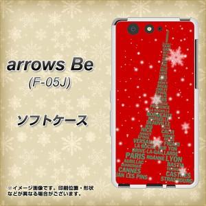 arrows Be F-05J TPU ソフトケース / やわらかカバー【527 エッフェル塔red-gr 素材ホワイト】(アローズ ビー F-05J/F05J用)