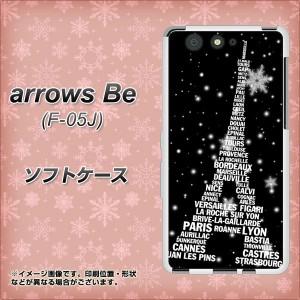 arrows Be F-05J TPU ソフトケース / やわらかカバー【528 エッフェル塔bk-wh 素材ホワイト】(アローズ ビー F-05J/F05J用)