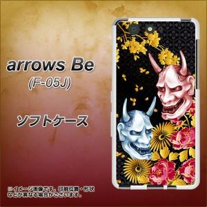 arrows Be F-05J TPU ソフトケース / やわらかカバー【1024 般若と牡丹2 素材ホワイト】(アローズ ビー F-05J/F05J用)