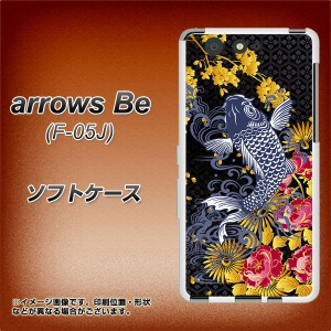 arrows Be F-05J TPU ソフトケース / やわらかカバー【1028 牡丹と鯉 素材ホワイト】(アローズ ビー F-05J/F05J用)