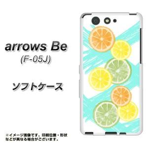 arrows Be F-05J TPU ソフトケース / やわらかカバー【YJ183 オレンジ ライム  かわいい おしゃれ 素材ホワイト】(アローズ ビー F-05J/