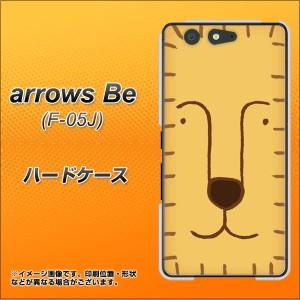 arrows Be F-05J ハードケース / カバー【356 らいおん 素材クリア】(アローズ ビー F-05J/F05J用)