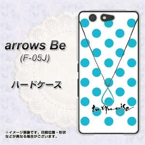 arrows Be F-05J ハードケース / カバー【OE821 12月ターコイズ 素材クリア】(アローズ ビー F-05J/F05J用)