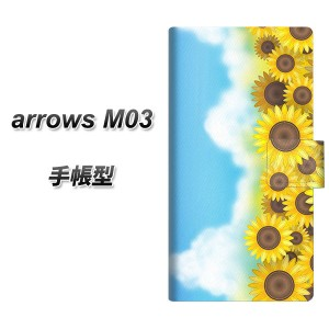 9f86f334a2 メール便送料無料 arrows M03 手帳型スマホケース 【 148 ひまわり畑 】横開き