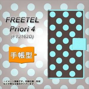 メール便送料無料 FREETEL Priori4 ( FTJ162D ) 手帳型スマホケース 【 1352 ドットビッグ水色茶 】横開き (フリーテル Priori4 ( FTJ162
