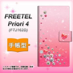 メール便送料無料 FREETEL Priori4 ( FTJ162D ) 手帳型スマホケース 【 SC822 スワロデコ 】横開き (フリーテル Priori4 ( FTJ162D )/FTJ