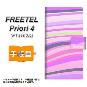 メール便送料無料 FREETEL Priori4 ( FTJ162D ) 手帳型スマホケース 【 YB997 コルゲート04 】横開き (フリーテル Priori4 ( FTJ162D )/F