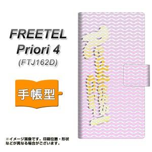 メール便送料無料 FREETEL Priori4 ( FTJ162D ) 手帳型スマホケース 【 YC816 ギザギザボーダー02 】横開き (フリーテル Priori4 ( FTJ16