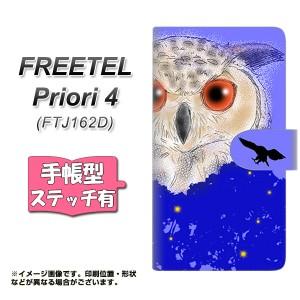 メール便送料無料 FREETEL Priori4 ( FTJ162D ) 手帳型スマホケース 【ステッチタイプ】 【 YD877 ミミズク02 】横開き (フリーテル Prio