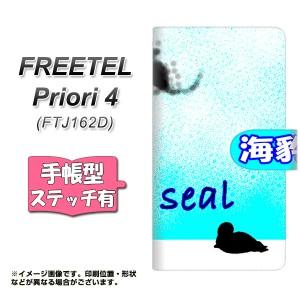 メール便送料無料 FREETEL Priori4 ( FTJ162D ) 手帳型スマホケース 【ステッチタイプ】 【 YD878 アザラシ01 】横開き (フリーテル Prio