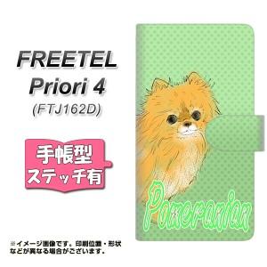 メール便送料無料 FREETEL Priori4 ( FTJ162D ) 手帳型スマホケース 【ステッチタイプ】 【 YD936 ポメラニアン02 】横開き (フリーテル
