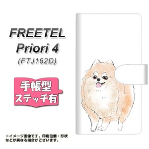 メール便送料無料 FREETEL Priori4 ( FTJ162D ) 手帳型スマホケース 【ステッチタイプ】 【 YD937 ポメラニアン03 】横開き (フリーテル
