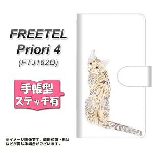 メール便送料無料 FREETEL Priori4 ( FTJ162D ) 手帳型スマホケース 【ステッチタイプ】 【 YE827 ベンガル03 】横開き (フリーテル Prio