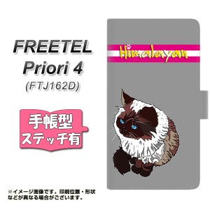 メール便送料無料 FREETEL Priori4 ( FTJ162D ) 手帳型スマホケース 【ステッチタイプ】 【 YE946 ヒマラヤン03 】横開き (フリーテル Pr