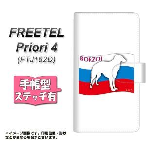 メール便送料無料 FREETEL Priori4 ( FTJ162D ) 手帳型スマホケース 【ステッチタイプ】 【 ZA809 ボルゾイ 】横開き (フリーテル Priori