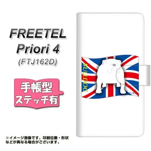 メール便送料無料 FREETEL Priori4 ( FTJ162D ) 手帳型スマホケース 【ステッチタイプ】 【 ZA810 ブルドッグ 】横開き (フリーテル Prio