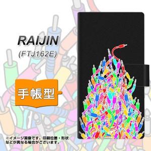 メール便送料無料 FREETEL FTJ162E RAIJIN 手帳型スマホケース 【 AG841 ケーブルプラグ(黒) 】横開き (フリーテル 雷神 FTJ162E/FTJ162E