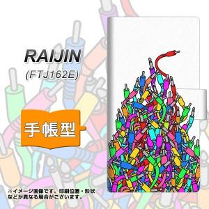 メール便送料無料 FREETEL FTJ162E RAIJIN 手帳型スマホケース 【 AG842 ケーブルプラグ(白) 】横開き (フリーテル 雷神 FTJ162E/FTJ162E