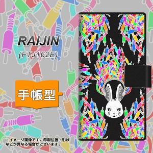 メール便送料無料 FREETEL FTJ162E RAIJIN 手帳型スマホケース 【 AG843 ケーブルプラグ(ウサギ) 】横開き (フリーテル 雷神 FTJ162E/FTJ