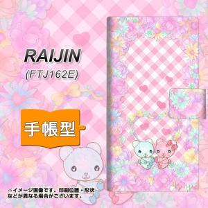 メール便送料無料 FREETEL FTJ162E RAIJIN 手帳型スマホケース 【 AG848 花くま(ピンク) 】横開き (フリーテル 雷神 FTJ162E/FTJ162E用/