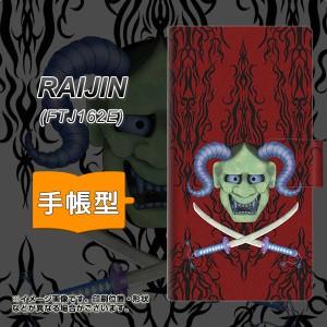 メール便送料無料 FREETEL FTJ162E RAIJIN 手帳型スマホケース 【 AG851 悪魔般若(赤) 】横開き (フリーテル 雷神 FTJ162E/FTJ162E用/ス