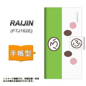 メール便送料無料 FREETEL FTJ162E RAIJIN 手帳型スマホケース 【 CA819 ふっかちゃんフェイス 】横開き (フリーテル 雷神 FTJ162E/FTJ16