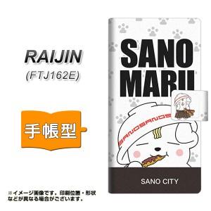 メール便送料無料 FREETEL FTJ162E RAIJIN 手帳型スマホケース 【 CA832 SANO City 黒 】横開き (フリーテル 雷神 FTJ162E/FTJ162E用/ス