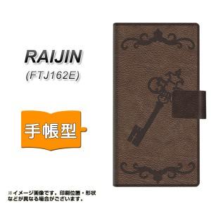 メール便送料無料 FREETEL FTJ162E RAIJIN 手帳型スマホケース 【 EK824 レザー風アンティークキー 】横開き (フリーテル 雷神 FTJ162E/F