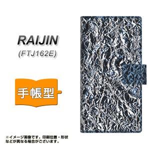 メール便送料無料 FREETEL FTJ162E RAIJIN 手帳型スマホケース 【 EK835 スタイリッシュアルミシルバー 】横開き (フリーテル 雷神 FTJ16