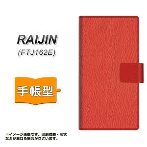 メール便送料無料 FREETEL FTJ162E RAIJIN 手帳型スマホケース 【 EK852 レザー風レッド 】横開き (フリーテル 雷神 FTJ162E/FTJ162E用/