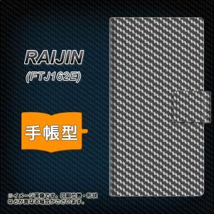 メール便送料無料 FREETEL FTJ162E RAIJIN 手帳型スマホケース 【 EK877 ブラックカーボン 】横開き (フリーテル 雷神 FTJ162E/FTJ162E用